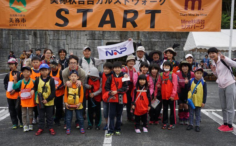 野外・水中活動体験教室 ~ 元気ッズクラブ10月カリキュラムイベント報告