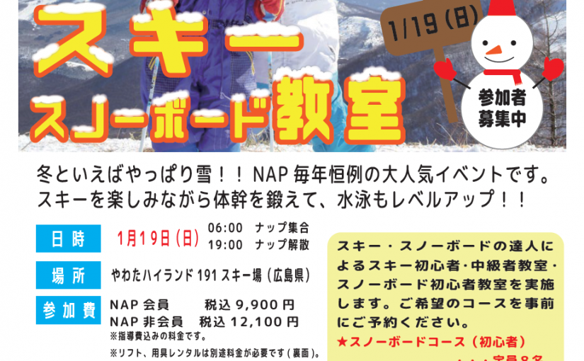 スポーツクラブNAPスキー&スノーボード教室参加者募集!!